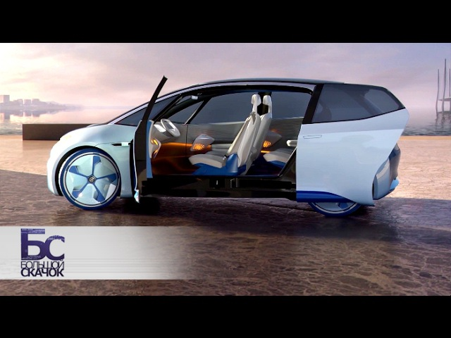 Беспилотники. Автомобили будущего | Большой скачок