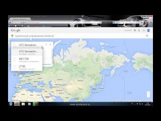 Как определить местоположение Android устройства