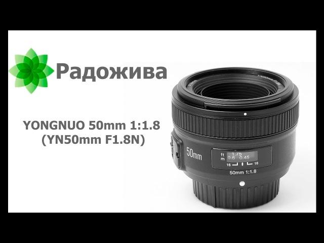 Обзор Yongnuo 50mm f 1 8 YN50mm F1 8 N для Nikon