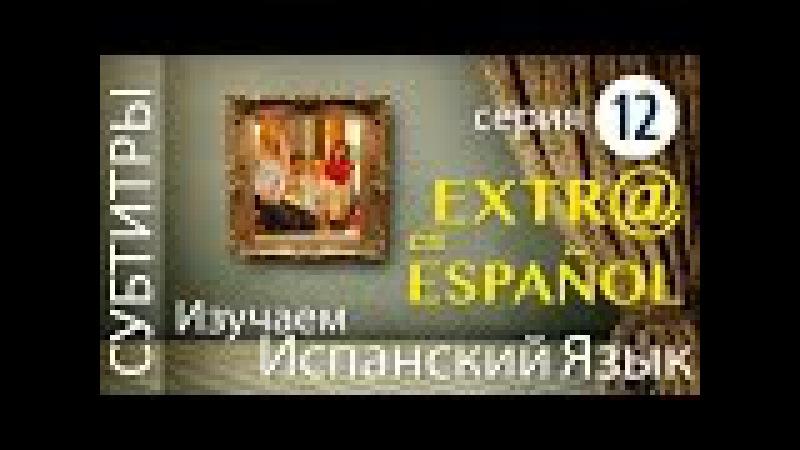 Extra en Español Ep 12 фильм сериал на испанском языке 12 серия Extr@ Spanish Espanol испанский