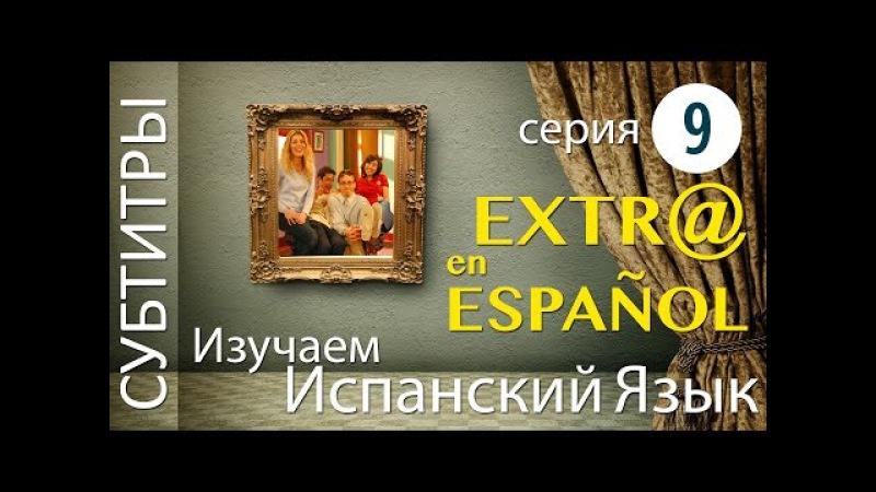 Extra en Español Ep 09 фильм сериал на испанском языке 9 серия Extr@ Spanish Espanol испанский язык