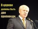 Смирнов Алексей - в церкви должны быть две проповеди.
