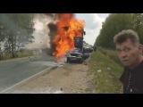 Ужасная авария, человек в огне!