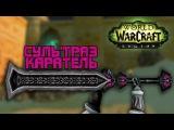 Суль'траз Каратель, как получить? (Успей до 7.1!), World of Warcraft