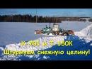 К-701 и Т-150К. Штурмуем снежную целину! Моя работа!