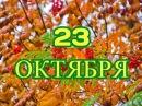 23 октября Международный день тещи, день работников рекламы.