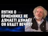 Алексей Венедиктов - Пyтuн о пpиемникe не думaeт! Думает он будeт вeчно