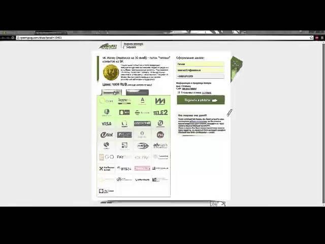 Покупка и оплата программы ВК Мани Пошаговая инструкция » Freewka.com - Смотреть онлайн в хорощем качестве