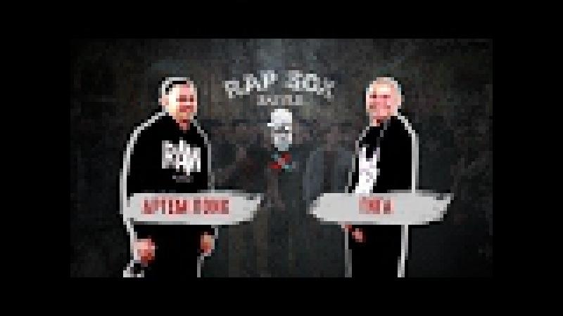 RapSoxBattle: Артем Лоик vs. ГИГА / Сезон I / Топ-баттл 1