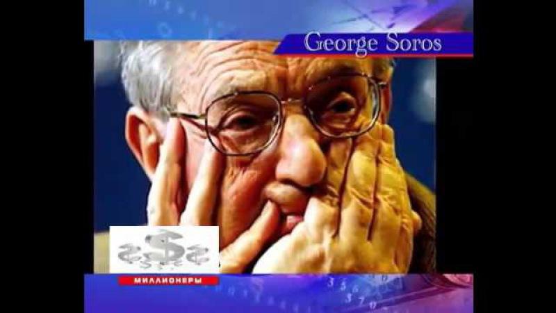 Джордж Сорос (George Soros). История успеха легендарных трейдеров