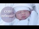 СПОКОЙНЫЙ СОН ребенка Засыпаем самостоятельно
