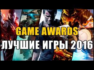 Лучшие игры 2016 года: Game Awards со Стиксом