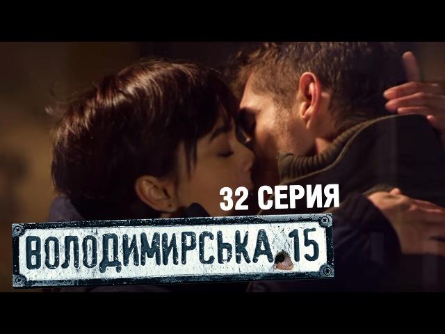Владимирская, 15 - 32 серия | Сериал о полиции