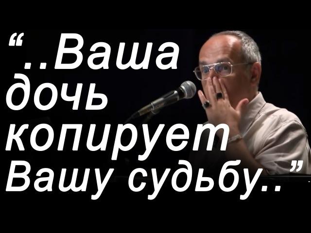 Торсунов лекции. Виновата ли мать в несчастной судьбе своей дочери