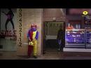 Клоун-убийца готовится к Ночи дрессированных скидок в РИО.