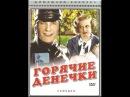 Горячие денёчки (1935) фильм