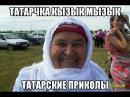 Татарские приколы