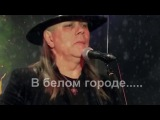 НОВИНКА!!!Юрий Демин В белом городе