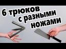 6 ТРЮКОВ С НОЖАМИ обучение бабочка тесак кухонный нож