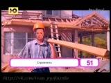 Шоу Кто сверху Эфир от 07.05.2013