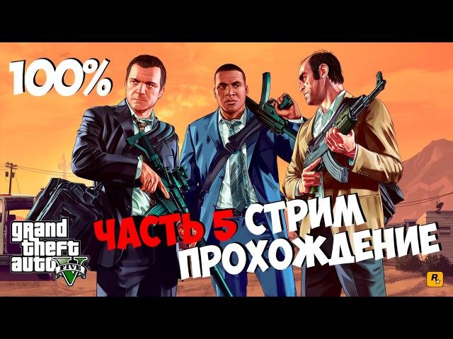 Стрим-прохождение GTA 5 на 100% ★ 50 обрывков письма ★ Часть 5