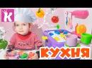 Игры для Детей КУХНЯ Kids Toy Kitchen Playtime Review pretend play