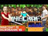 Детское видео: #Лего Майнкрафт игрушки. Выживание 8. ИгроБой Адриан и Света (Лучши...