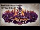 Mirage Arcane Warfare. BETA. Первый Взгляд
