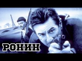 Ронин (1998) Ronin