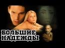 Большие надежды 1998 Great Expectations Трейлер Trailer