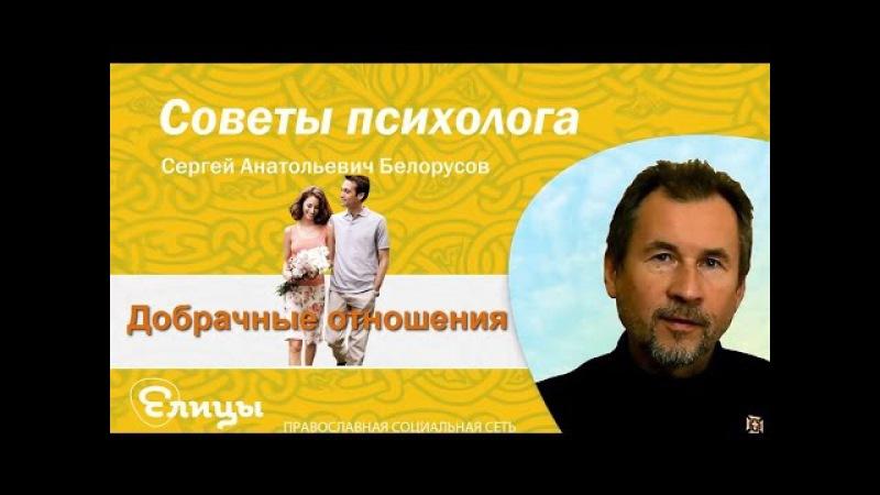 Добрачные отношения Психолог, психотерапевт Белорусов С.А.