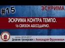 Эскрима Контра Темпо Соло бастон Связки абеседарио