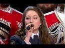 Юлия Матюкина и Кубанский казачий хор - Когда мы были на войне сегодня вечером 2017