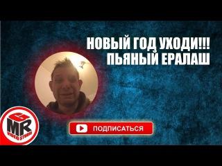НОВЫЙ ГОД УХОДИ! Пьяный ералаш! GMR Видеостудия