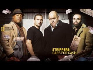 Машины: разобрать и продать - 2 сезон 4 серия /Моя первая машина/