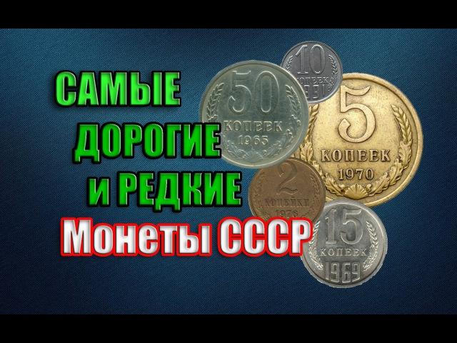 Самые редкие и дорогие монеты СССР 1961 1991 года Как заработать на монетах Ценник 2016 года