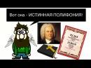 22 урок: ПОЛИФОНИЯ. ФУГА. СТИЛЬ композиторов. Музыка И.С.Баха. (ХТК). (Курс MUSIC THEORY )