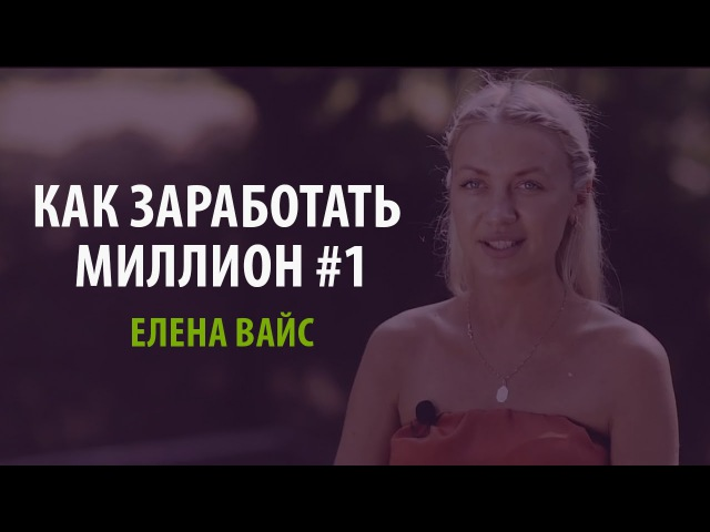 Как заработать миллион 1 - реалити-шоу компании Super Ego Елена Вайс