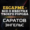 EscapMe - Все квесты Саратова и Энгельса