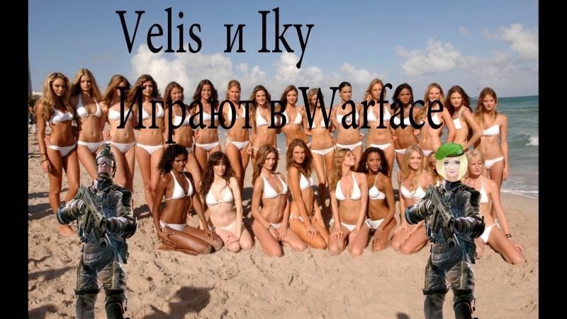 Играем в Warface извращенный спецназ