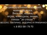 Елена и Илья Шеремет - Ведущая и Певец на Ваш Праздник!