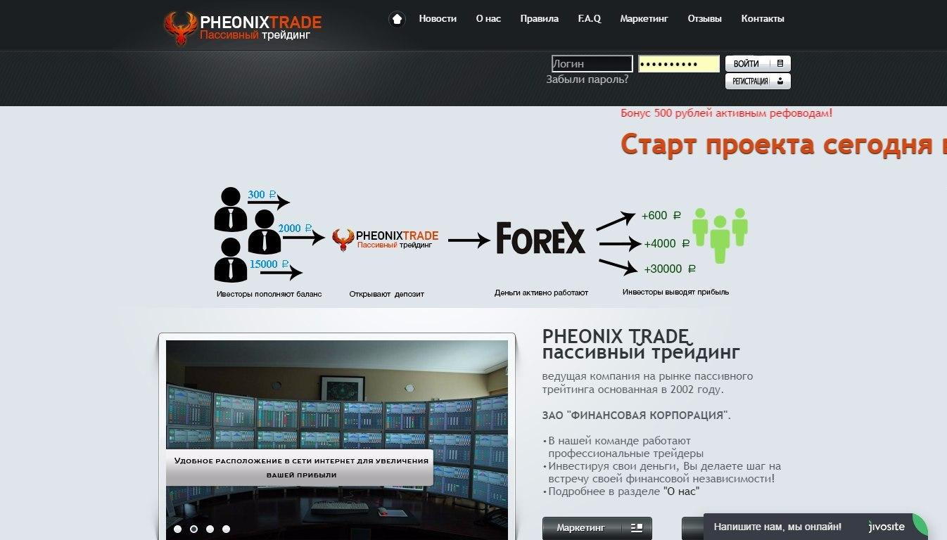 Pheonix Trade