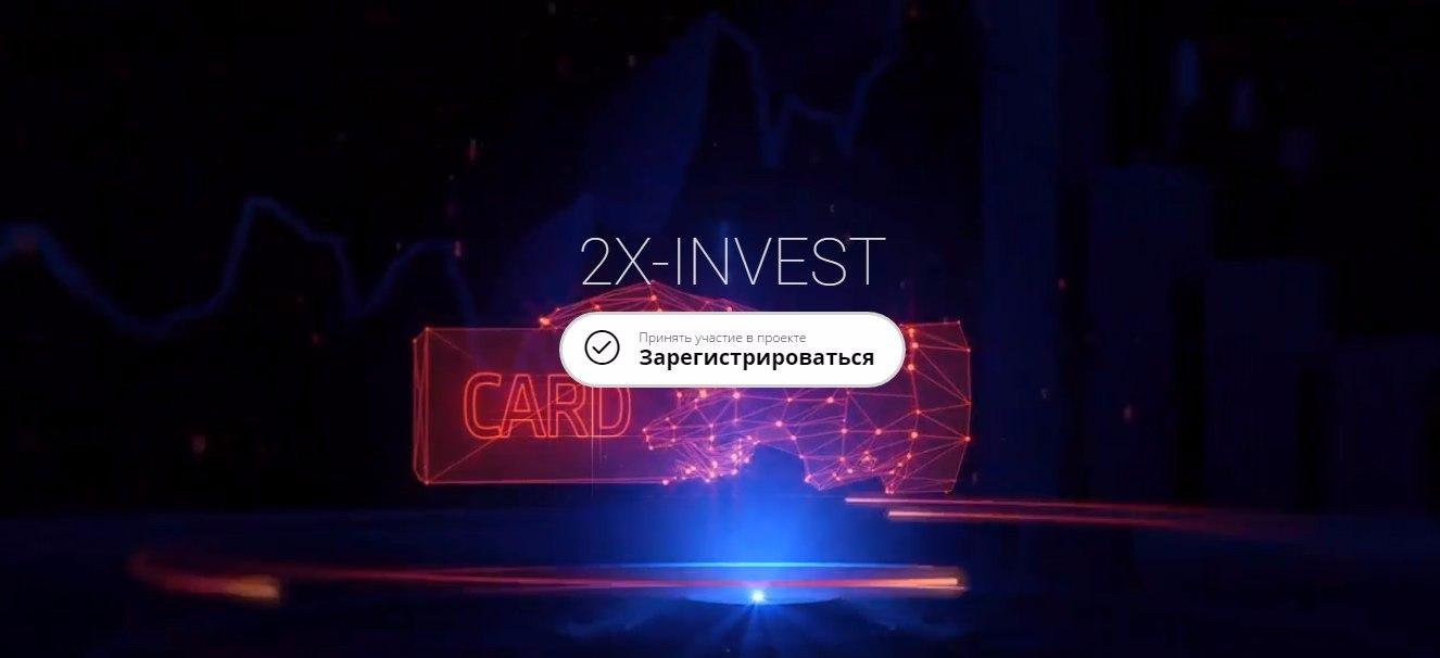 2x Invest