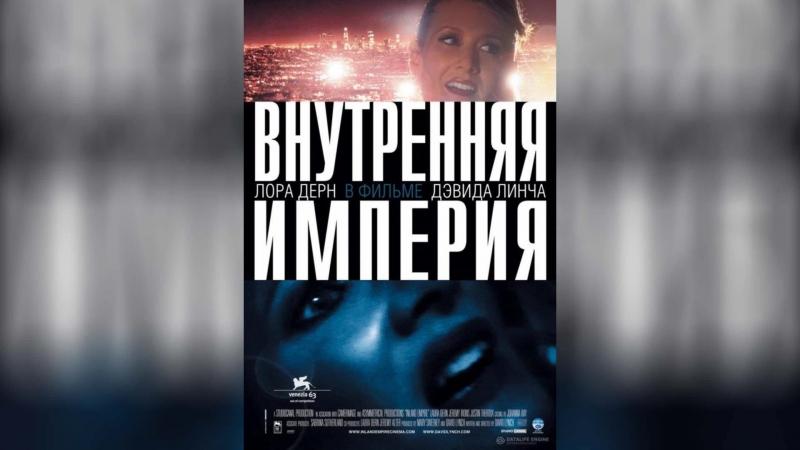 Внутренняя империя (2006) | Inland Empire
