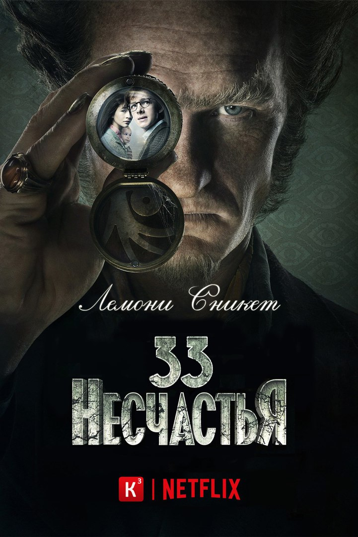 Лемони Сникет: 33 несчастья 1 сезон 1-8 серия Кубик в Кубе | A Series of Unfortunate Events