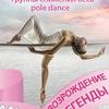 Школа танцев Свобода быть | Обнинск