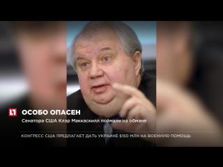 Посол РФ в США Сергей Кисляк стал