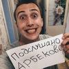Подслушано в Арбеково | Пенза