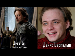 Актеры Русского Дубляжа - Денис Беспалый