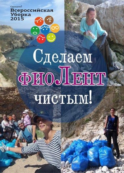 Крым: интересные выходные